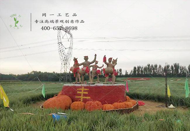 北京稻草工艺品场景案例