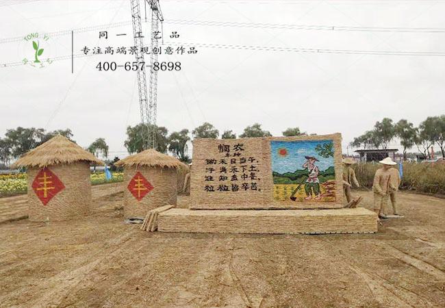 北京稻草工艺品悯农场景造型