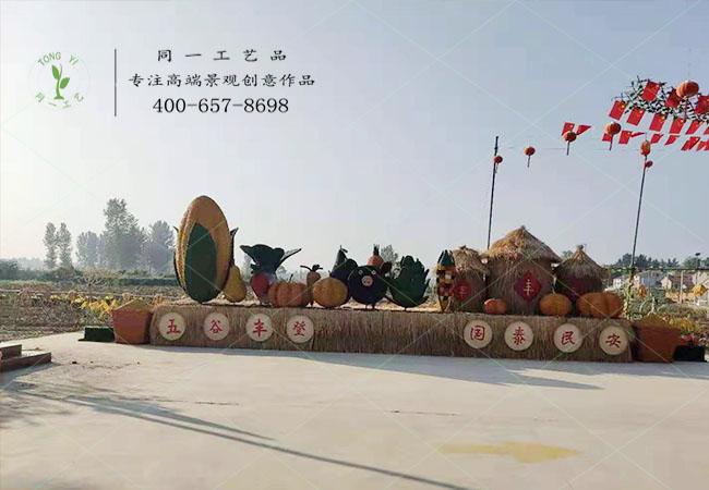湖北襄阳稻草工艺品丰收节组合造型